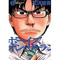 ボーイズ・オン・ザ・ラン(1) (ビッグコミックス)