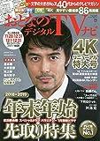 おとなのデジタルTVナビ 2019年 01 月号 [雑誌]