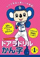 ドアラドリル かん字 小学1年生: ドアラ先生と楽しくお勉強! (TOKYO NEWS BOOKS)