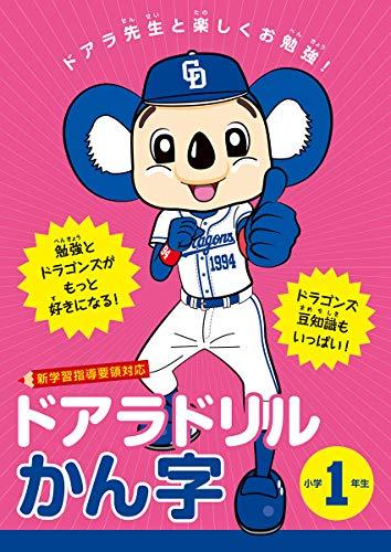 ドアラドリル かん字 小学1年生: ドアラ先生と楽しくお勉強!