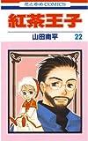 紅茶王子 22 (花とゆめコミックス)