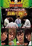 麻雀最強戦2018 男子プロ代表決定戦 技術の極/上巻 [DVD]