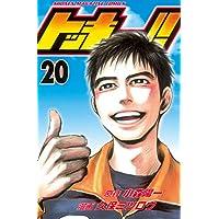 トッキュー!!(20) (週刊少年マガジンコミックス)