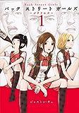 Back Street Girls / ジャスミン・ギュ のシリーズ情報を見る