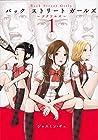 Back Street Girls 第1巻