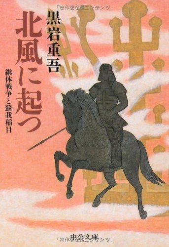 北風に起つ―継体戦争と蘇我稲目 (中公文庫)の詳細を見る