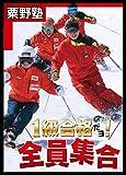 粟野塾「1級合格だよ! 全員集合」 (SKI GRAPHIC DVD) 芸文社