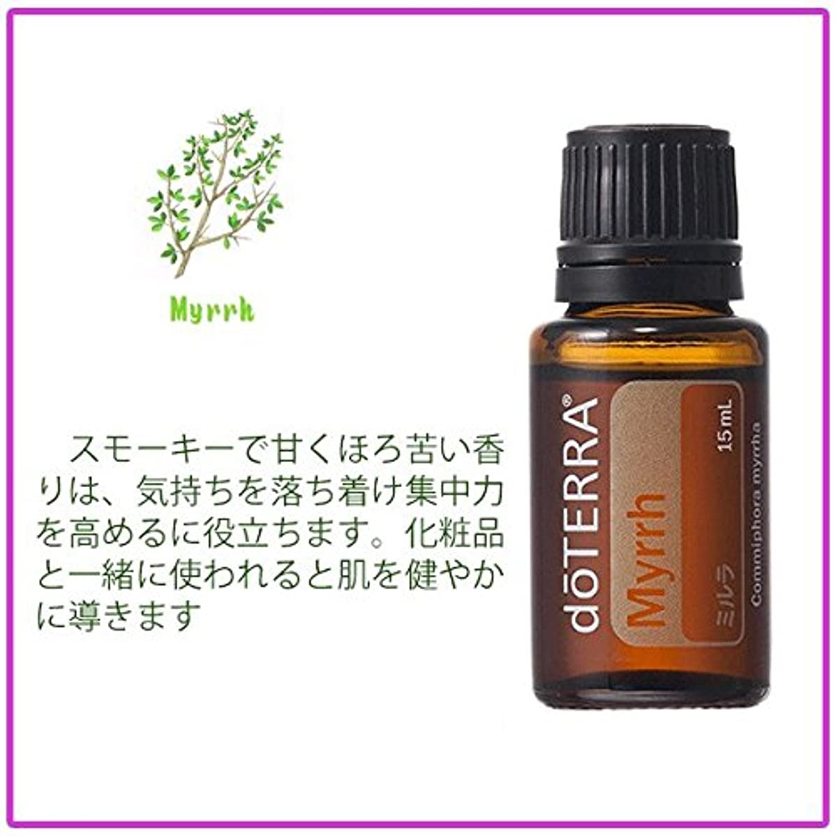経由でパーセント身元doTERRA ミルラ 沒藥精油(Myrrh) 15ml スモーキーで甘くほろ苦い香りは、気持ちを落ち着け、集中力を高めるのに役立ちます CPTG 基準一等級100% 純粋エッセンシャルオイル