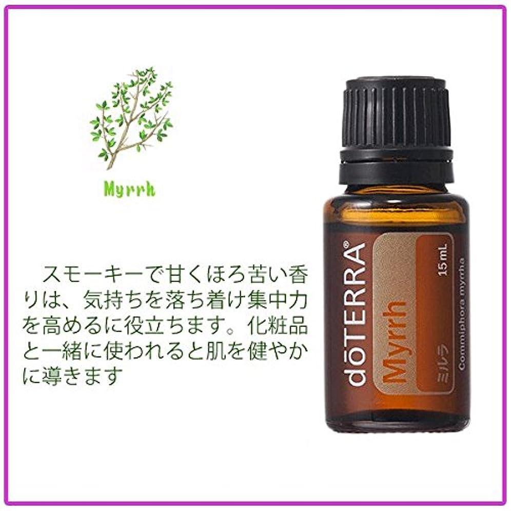 トムオードリース熱心アドバイスdoTERRA ミルラ 沒藥精油(Myrrh) 15ml スモーキーで甘くほろ苦い香りは、気持ちを落ち着け、集中力を高めるのに役立ちます CPTG 基準一等級100% 純粋エッセンシャルオイル