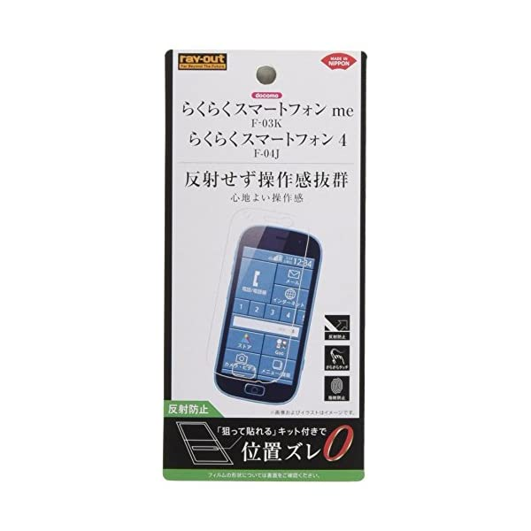 レイ・アウト らくらくスマートフォン me F-...の商品画像