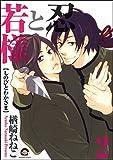忍と若様;2 (GUSH COMICS)