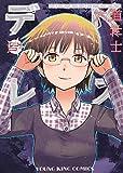 デスレス(11) (ヤングキングコミックス)