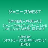 【早期購入特典あり】ジャニーズWEST 1stドーム LIVE 24(ニシ)から感謝 届けます(通常盤)(ポストカード(2枚キリトリ式)付) [DVD]