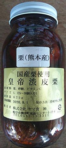 国産(熊本県) 渋皮栗甘露煮(皇帝栗)1100g(固形625g)大粒