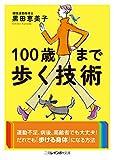 100歳まで歩く技術 (二見レインボー文庫)