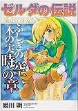 ゼルダの伝説ふしぎの木の実時空の章 (てんとう虫コミックススペシャル)