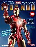 アイアンマン 38号 [分冊百科] (パーツ付)