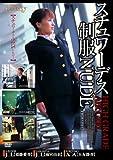 スチュワーデス 制服NUDE [DVD]