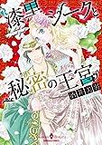 漆黒シークと秘密の王宮 (ハーモニィコミックス)