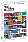 AKB48 2013 真夏のドームツアー〜まだまだ、やらなきゃいけないことがある〜【SINGLE SELECTION 2枚組DVD】
