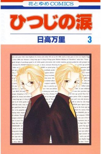 ひつじの涙 3 (花とゆめコミックス)