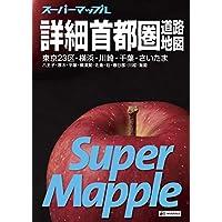 スーパーマップル 詳細 首都圏 道路地図 (ドライブ 地図 | マップル)
