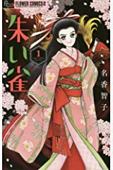 朱い雀 (1) (フラワーコミックスアルファ) コミック