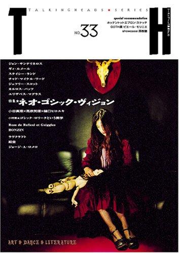 ネオ・ゴシック・ヴィジョン (トーキングヘッズ叢書 第 33)