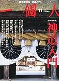 一個人 (いっこじん) 2011年 11月号 [雑誌]