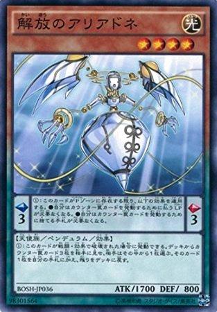 解放のアリアドネ ノーマル 遊戯王 ブレイカーズ・オブ・シャドウ bosh-jp036
