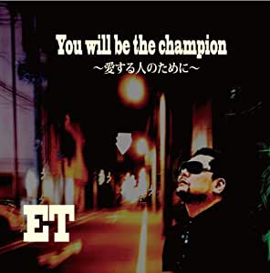 You will be the champion ~愛する人のために~