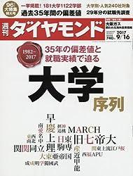 週刊ダイヤモンド 2017年 9 16 号 [雑誌] (1982~2017 大学序列)