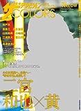 ザTVジョンCOLORS (カラーズ) vol.3 YELLOW