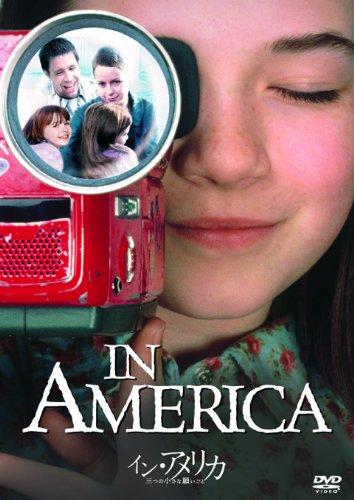 イン・アメリカ/三つの小さな願いごと [DVD]の詳細を見る