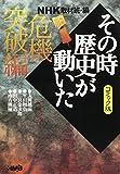 NHKその時歴史が動いたコミック版 危機突破編 (ホーム社漫画文庫)