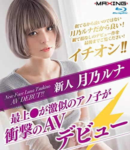 新人 月乃ルナ ~最上●が激似のアノ子が衝撃のAVデビュー~ in HD [Blu-ray]