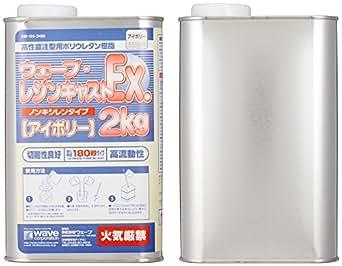 ウェーブ レジンキャストEX 2kg (ノンキシレンアイボリー) 180秒硬化タイプ