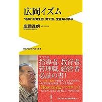 """広岡イズム - """"名将""""の考え方、育て方、生き方に学ぶ - (ワニブックスPLUS新書)"""