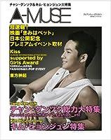 A-MUSE チャン・グンソク&キム・ヒョンジュン大特集 (書籍)