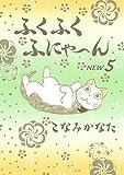 ふくふくふにゃ~ん NEW(5) (BE・LOVEコミックス)
