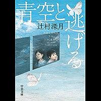 青空と逃げる (中公文庫)