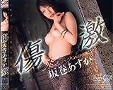 傷激 坂巻あすか [DVD]