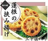 冷凍 味の素 蓮根の挟み揚げ/豚(30g×30個入×1袋)