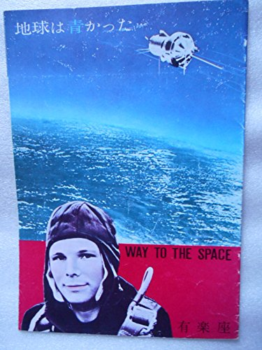 1962年映画パンフレット 地球は青かった 有楽座の館名入り初版 ユーリ・ガガーリン ソビエト映画 ドキュメンタリー