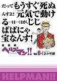 ヘルプマン!!(6) 密愛編