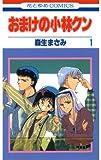 おまけの小林クン 1 (花とゆめコミックス)