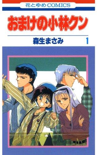 おまけの小林クン 1 (花とゆめコミックス)の詳細を見る