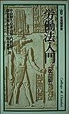 労働法入門 (有斐閣新書) 画像