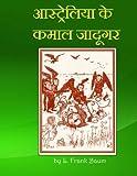 The Wonderful Wizard of Oz (Hindi Edition)