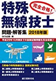 特殊無線技士問題・解答集 2018年版: 平成29年10月期までの最新試験情報を完全収録